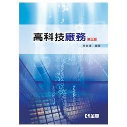 高科技廠務(第三版)(0572902)