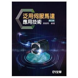 泛用伺服馬達應用技術(第三版)(0585102)