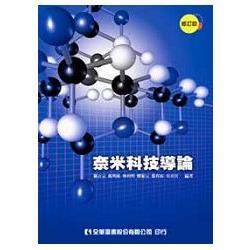 奈米科技導論(修訂版)(0544601)