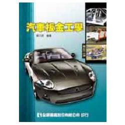 汽車板金工學(修訂二版)(0046802)