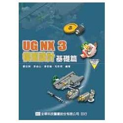 UG NX3 模型設計基礎篇(附教學光碟片)(05747007)