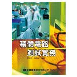 積體電路測試實務(05965)