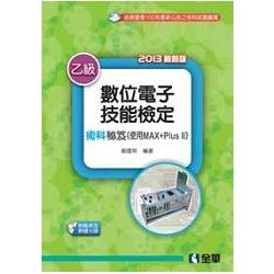 乙級數位電子技能檢定術科秘笈(使用MAX+Plus II)(2013最新版)(附範例及軟體光碟)(06173017)