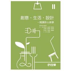 創意 生活 設計 : 閱讀新心美學 /