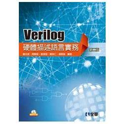 Verilog硬體描述語言實務(第二版)(附範例光碟)(06170017)