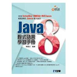 Java 8 程式語言學習手冊