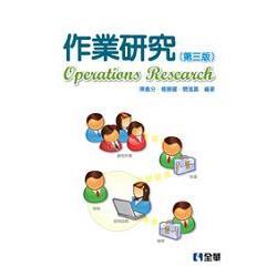 作業研究(第三版)(0348702)