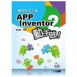 實用生活工具:APPInventor 2動手做!