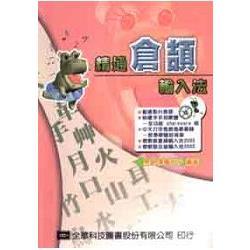 精通倉頡輸入法(附動態影片教學、遊戲式練習光碟片)(05824007)