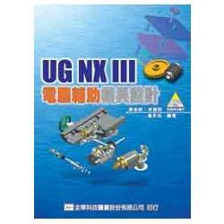UG NXⅢ電腦輔助模具設計(附範例光碟片)(05784007)