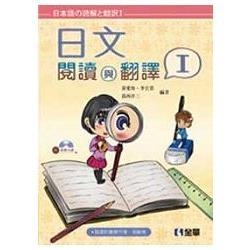 日文閱讀與翻譯Ⅰ(附習作簿、分回測驗卷、語音光碟)(04773000)