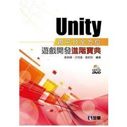 Unity跨平台全方位遊戲開發進階寶典
