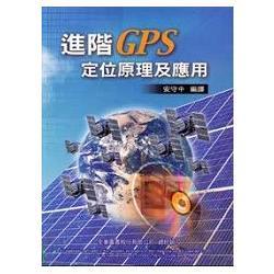 進階GPS定位原理及應用(10342)