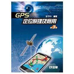 GPS定位原理及應用(第三版)(0905402)