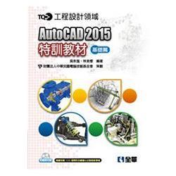 TQC+AutoCAD 2015特訓教材:基礎篇