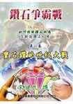 鑽石爭霸戰^(一^)-寶石鑽的世紀大戰^(09090^)