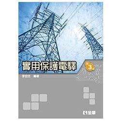 實用保護電驛(第三版)(0344402)