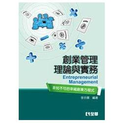 創業管理理論與實務:非知不可的幸福創業方程式