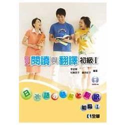 日文閱讀與翻譯初級Ⅰ(附習作簿、隨堂測驗卷、語音光碟)(04898000)