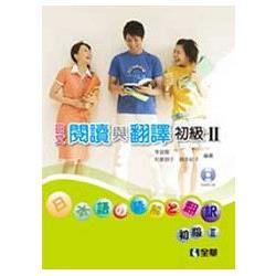 日文閱讀與翻譯初級Ⅱ(附習作簿、隨堂測驗卷、語音光碟)(04899000)