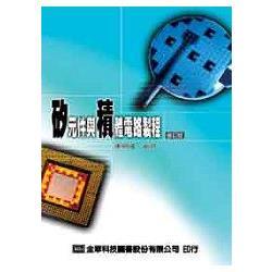 矽元件與積體電路製程(修訂版)(0510201)