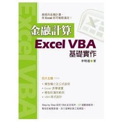 金融計算 = Excel VBA基礎實作 /