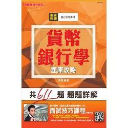 貨幣銀行學題庫攻略(銀行招考適用)(贈面試技巧雲端課程)(全新改版)