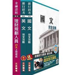 104年臺灣銀行招考[六職等理財專員]套書(附讀書計畫表)