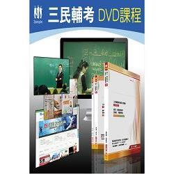 幼兒園教保員(含幼兒發展與教保概論、幼兒教保活動設計)考猜課程DVD