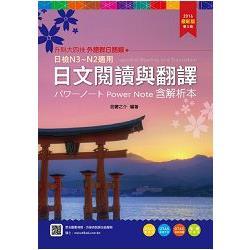 日文閱讀與翻譯(外語群日語類)2016年版含解析本-升科大四技(附贈OTAS題測系統)