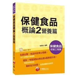 保健食品概論 2 營養篇[保健食品初級工程師]<讀書計畫表>