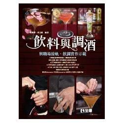 飲料與調酒:與職場接軌.飲調實作示範