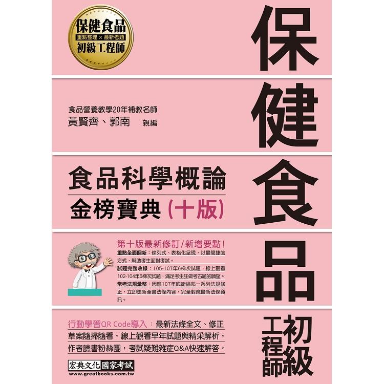 保健食品初級工程師教材(增修訂六版):食品科學概論