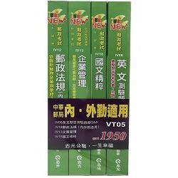 中華郵局套書(內‧外勤適用)(台電、國民營考試、升資考試)