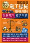 【全新重點+題庫詳解】最新國民營/鐵路特考:電工機械(電機機械)