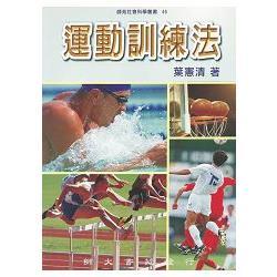 運動訓練法