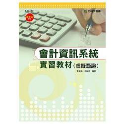 會計資訊系統:實習教材(虛擬憑證)