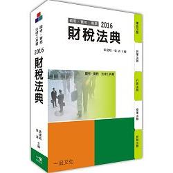財稅法典:2016國考.實務法律工具書