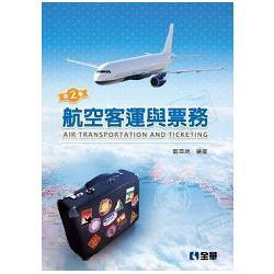 航空客運與票務(第二版)