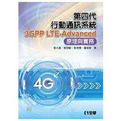第四代行動通訊系統3GPP LTE-Advanced:原理與實務