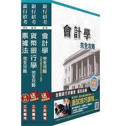 104年土地銀行[一般金融人員][專業科目]套書(附讀書計畫表)