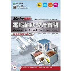 電腦輔助製造實習 Mastercam 附影音教學光碟修訂版(第二版)(附贈OTAS題測系統)