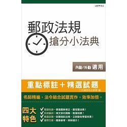 郵政法規搶分小法典(含重點標示+精選試題)(中華郵政/郵局招考內外勤皆適用)