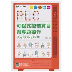 PLC可程式控制實習與專題製作使用FX2N / FX3U(第二版)(附贈OTAS題測系統)