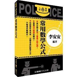 警專入學考試-常用數學公式<保成>