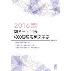 國考三、四等-4000個常用英文單字-2016高普考.三四等