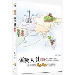 領隊人員別冊(八版)