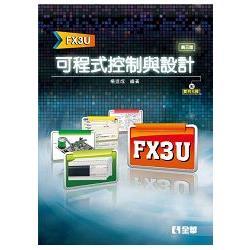 可程式控制與設計(FX3U)(第三版)(附範例光碟)