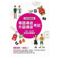 華語導遊、外語導遊考試-歷屆試題題例(四版)