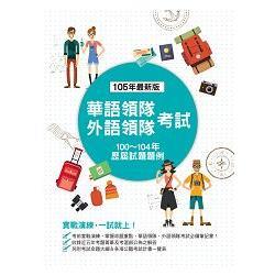 華語領隊、外語領隊考試-歷屆試題題例(四版)